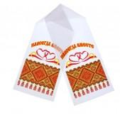 Рушник с орнаментом «Навсегда вместе»