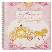 "Книга свадебных пожеланий на пружине ""Карета"""
