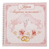 """Книга свадебных пожеланий на пружине """"Свадебные голуби"""""""
