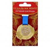 """Медаль двухсторонняя """"Золотой зять"""""""