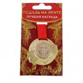 """Медаль двухсторонняя """"Лучшая теща"""""""