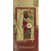 Поздравительная открытка с юбилеем R 769