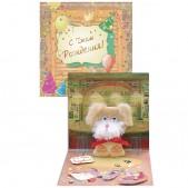 Поздравительная открытка для детей RZ 868