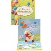 Поздравительная открытка для детей RZ 870