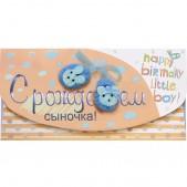 Поздравительная открытка с рождением сына