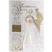 Поздравление к свадьбе  R855HZ
