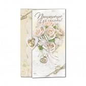 Приглашение на свадьбу В 1725r