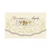 Приглашение на свадьбу В 2495r