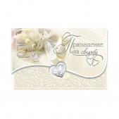 Приглашение на свадьбу В 2552r