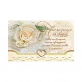 Приглашение на свадьбу В 3168r