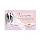 Приглашение на свадьбу В 3761r