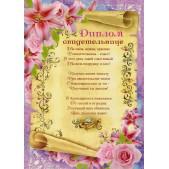 Дипломы на свадьбу для жениха,невесты,тёщи, тестя и т.д.