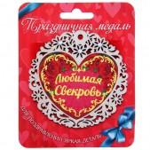 """Медаль """"Любимая свекровь"""""""
