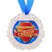 """Медаль """"Уважаемый свёкр"""""""