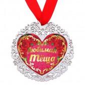 "Медаль ""Любимая тёща"""