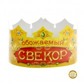 """Корона картонная """"Обожаемый свекор"""""""