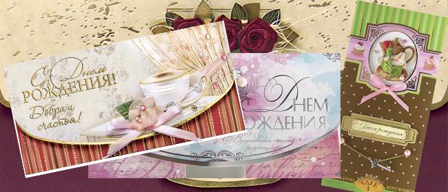 поздравительные открытки к дню рождения на русском языке. Ручная работа, изящный стиль и украшения различными элементами, такими как стразы, ленты, бусы и другой материал. Каждая открытка - это индивидуальность, фантазия и гармония.