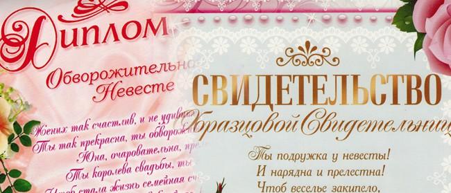 Дипломы для свадьбы на русском языке. Комплекты на выкуп невесты.