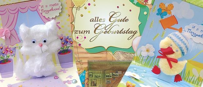 Поздравительные открытки для детей на русском и немецком языках с плюшевыми игрушками. Оригинальный подарок Вашим близким!