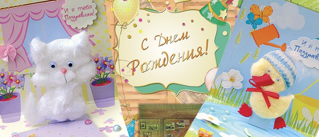 Поздравительные открытки ручной работы для детей на русском, с плюшевыми игрушками. Оригинальный подарок для детей.